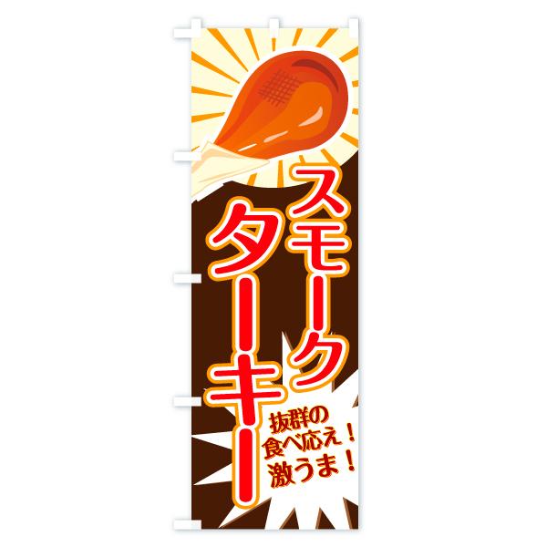 のぼり旗 スモークターキー 抜群の食べ応え 激うまのデザインAの全体イメージ