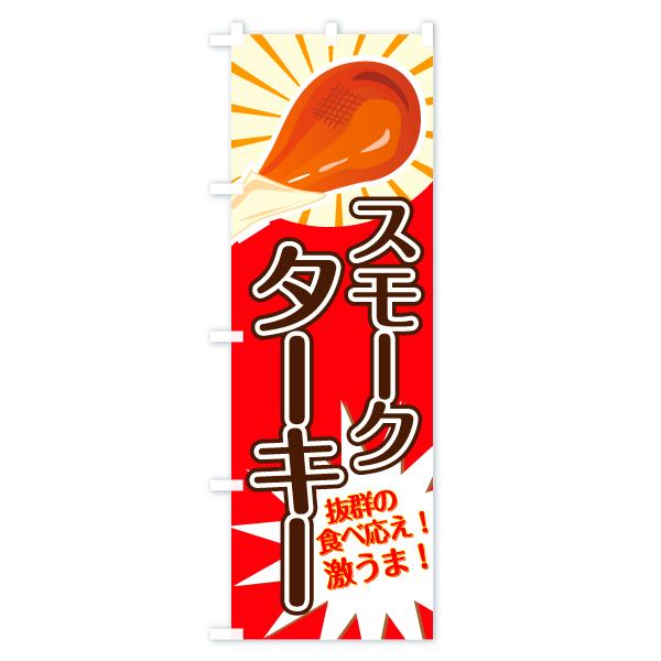 のぼり旗 スモークターキー 抜群の食べ応え 激うまのデザインBの全体イメージ
