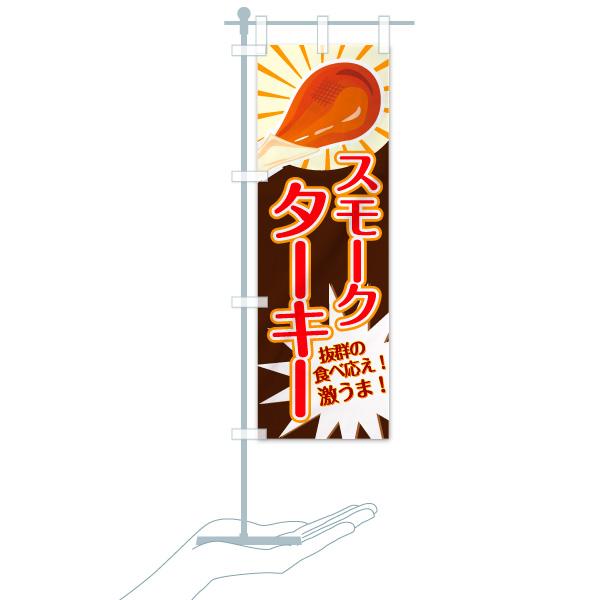 のぼり スモークターキー のぼり旗のデザインAのミニのぼりイメージ