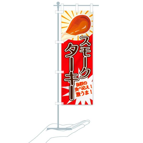 のぼり スモークターキー のぼり旗のデザインBのミニのぼりイメージ