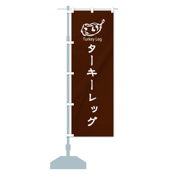 のぼり旗 ターキーレッグ Turkey LegのデザインCの設置イメージ