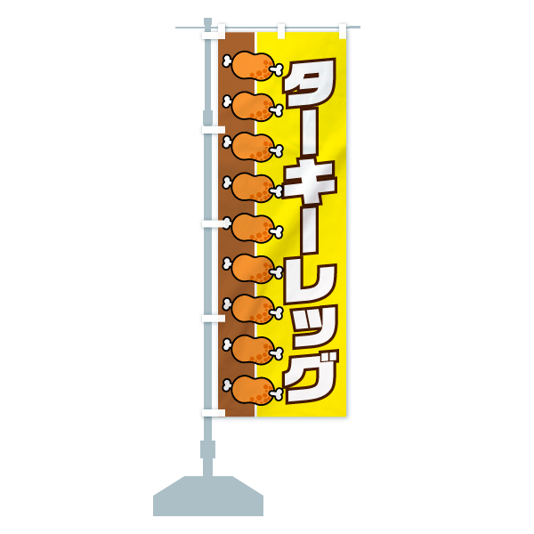 のぼり ターキーレッグ のぼり旗のデザインCの設置イメージ