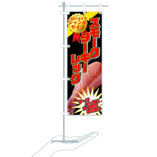 のぼり旗 スモークターキーレッグ 売れてますのデザインBのミニのぼりイメージ