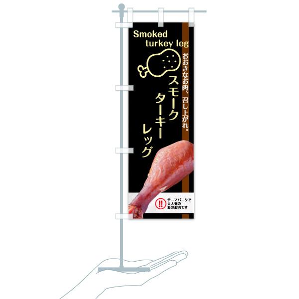 のぼり スモークターキーレッグ のぼり旗のデザインCのミニのぼりイメージ