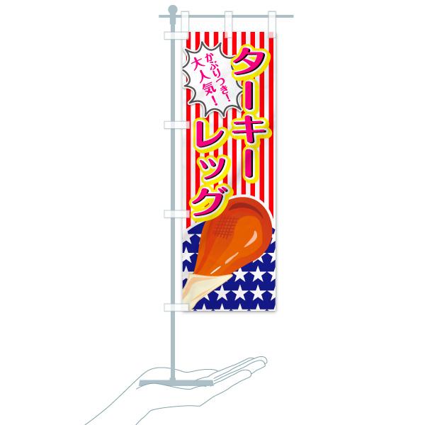 のぼり ターキーレッグ のぼり旗のデザインAのミニのぼりイメージ