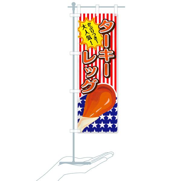 のぼり ターキーレッグ のぼり旗のデザインBのミニのぼりイメージ