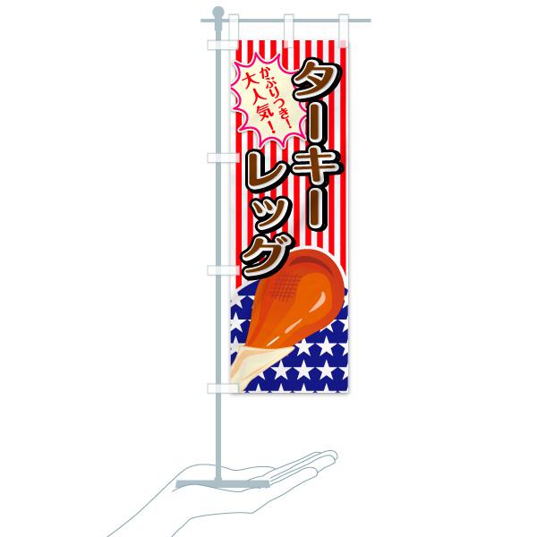 のぼり ターキーレッグ のぼり旗のデザインCのミニのぼりイメージ