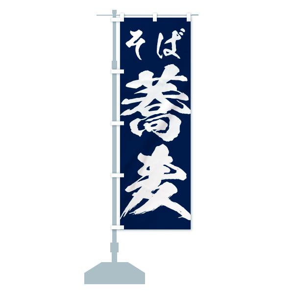 のぼり 蕎麦 のぼり旗のデザインCの設置イメージ