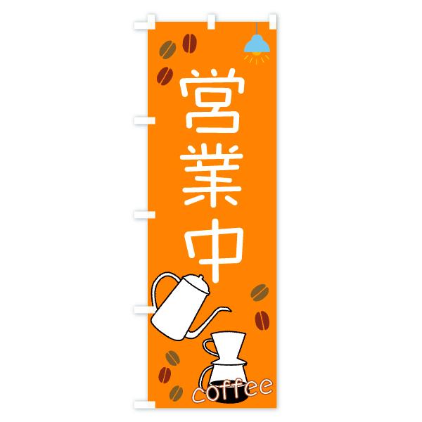 のぼり旗 営業中 coffeeのデザインBの全体イメージ