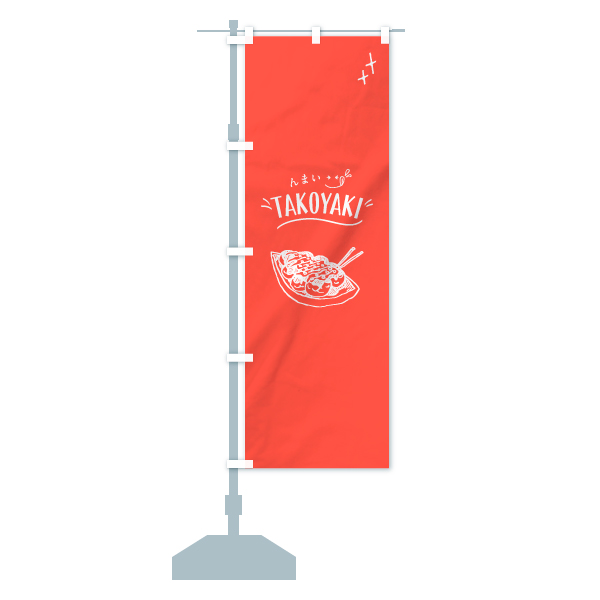 のぼり旗 たこ焼き んまい TAKOYAKI たこやきのデザインBの設置イメージ