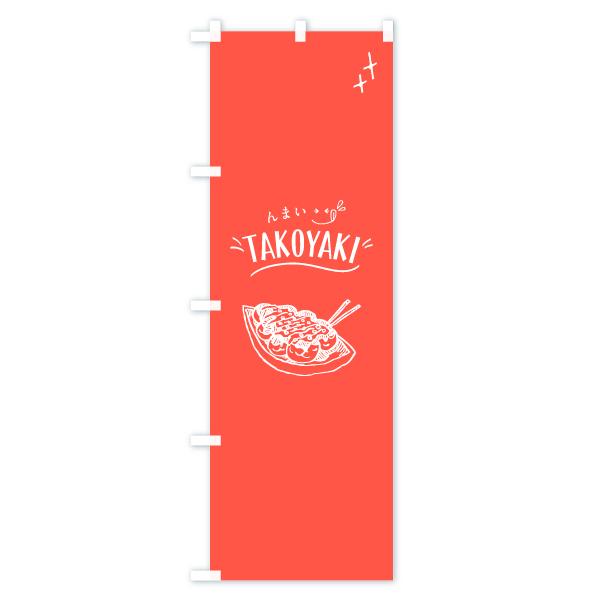 のぼり旗 たこ焼き んまい TAKOYAKI たこやきのデザインBの全体イメージ