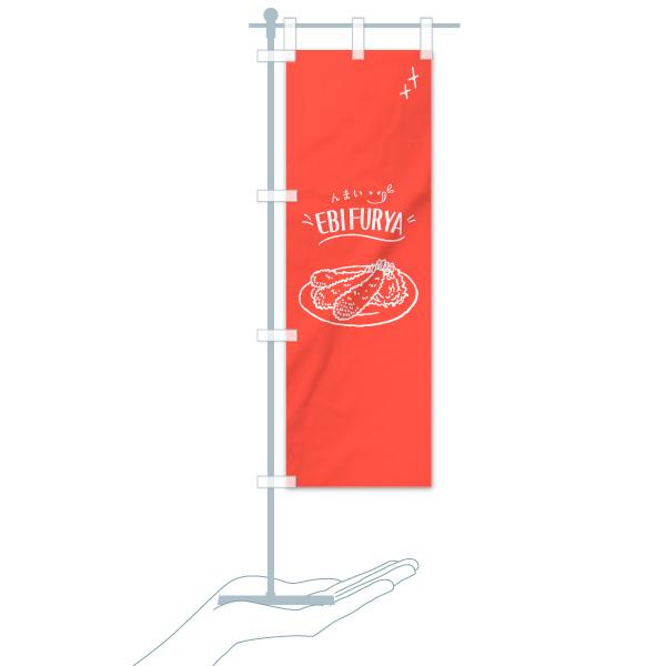 のぼり エビフライ のぼり旗のデザインBのミニのぼりイメージ