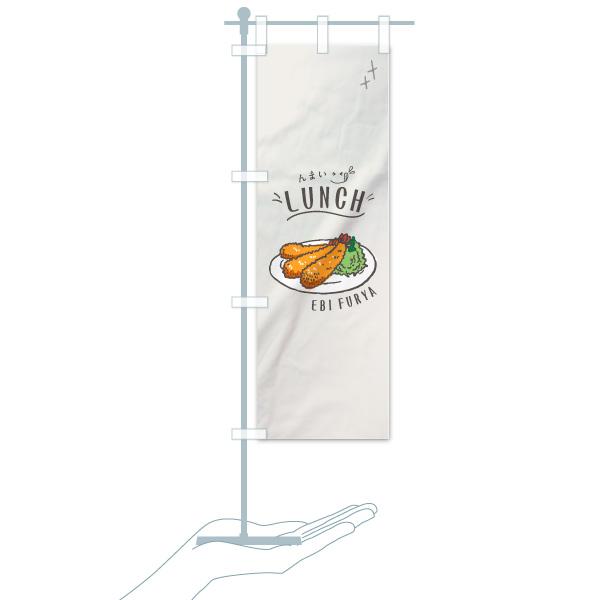 のぼり エビフライランチ のぼり旗のデザインAのミニのぼりイメージ
