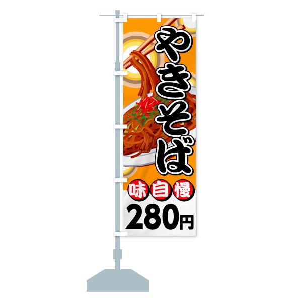 のぼり やきそば280円 のぼり旗のデザインBの設置イメージ
