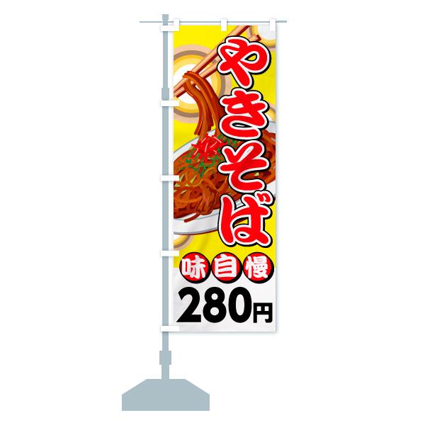 のぼり やきそば280円 のぼり旗のデザインCの設置イメージ