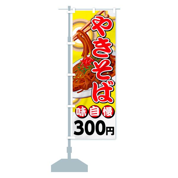 のぼり旗 やきそば300円 味自慢 焼きそばのデザインCの設置イメージ