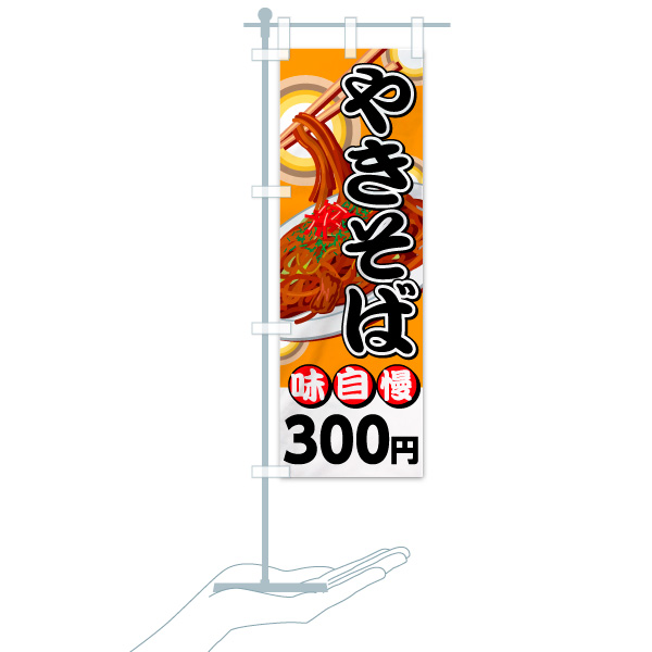 のぼり旗 やきそば300円 味自慢 焼きそばのデザインBのミニのぼりイメージ