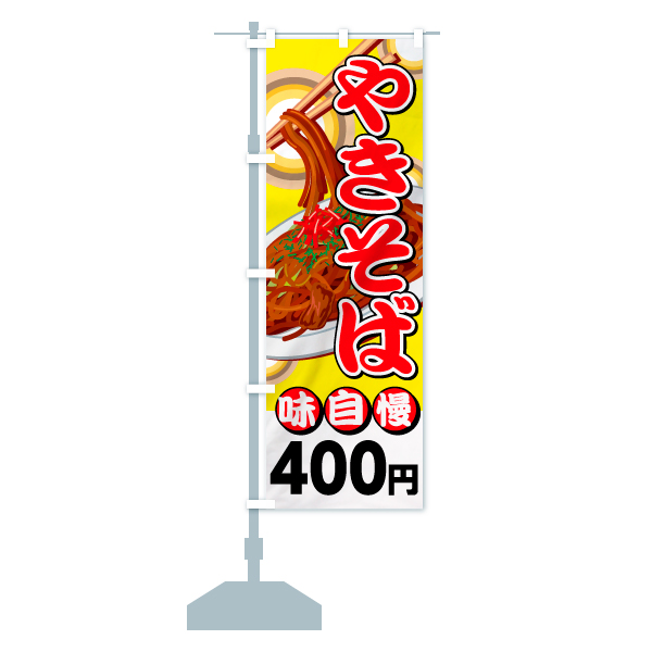 のぼり旗 やきそば400円 味自慢 焼きそばのデザインCの設置イメージ