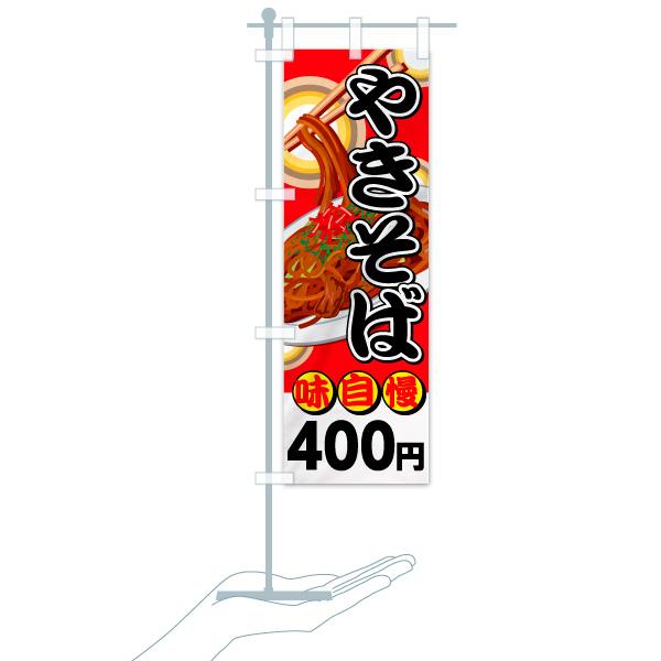 のぼり旗 やきそば400円 味自慢 焼きそばのデザインAのミニのぼりイメージ