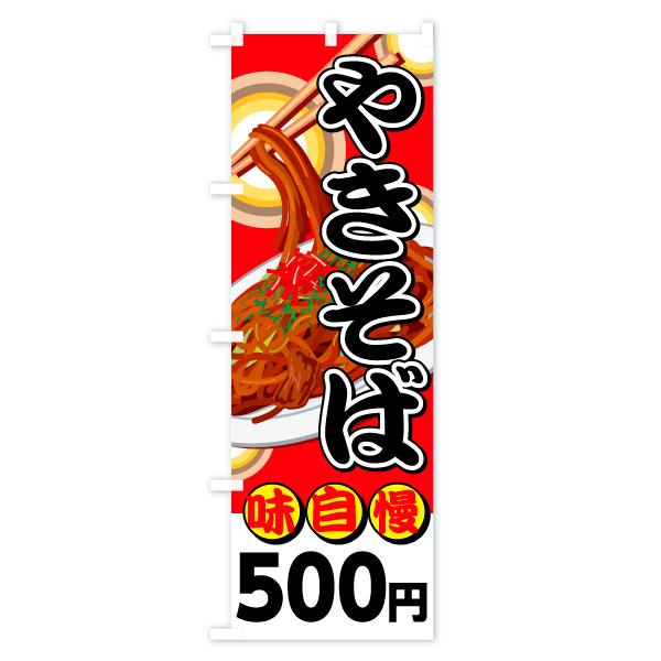 のぼり旗 やきそば500円 味自慢 焼きそばのデザインAの全体イメージ