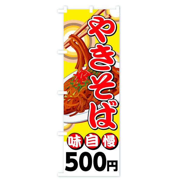 のぼり旗 やきそば500円 味自慢 焼きそばのデザインCの全体イメージ