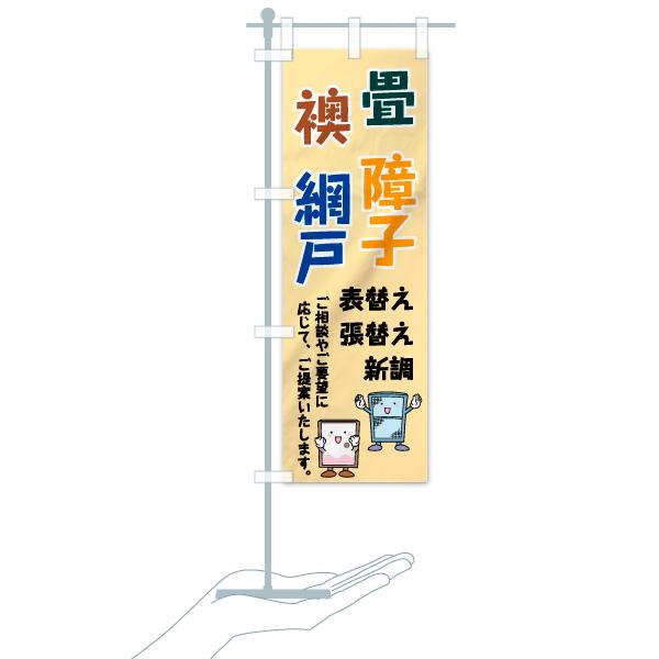 のぼり 畳障子襖網戸 のぼり旗のデザインAのミニのぼりイメージ