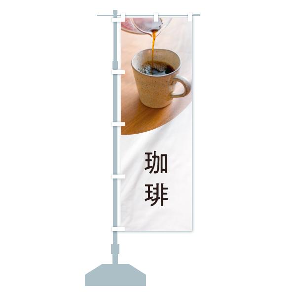 のぼり旗 珈琲のデザインBの設置イメージ