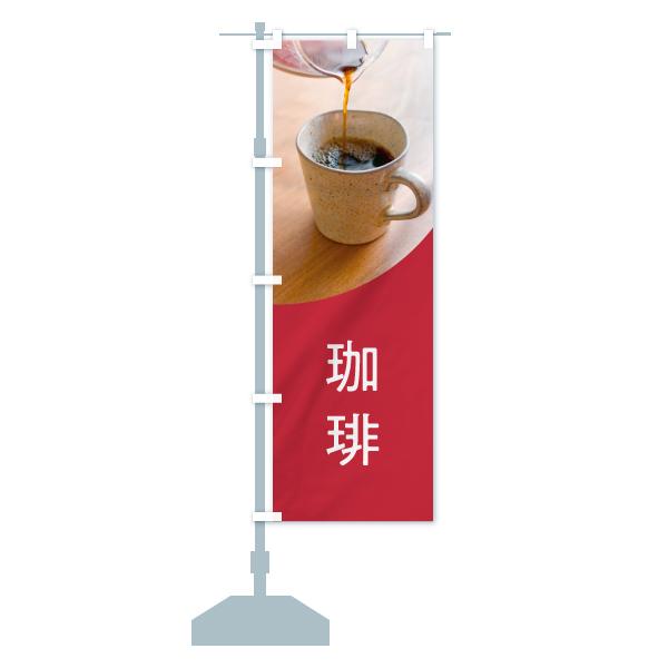 のぼり旗 珈琲のデザインCの設置イメージ