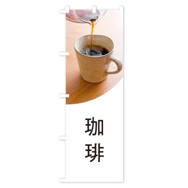 のぼり旗 珈琲のデザインBの全体イメージ