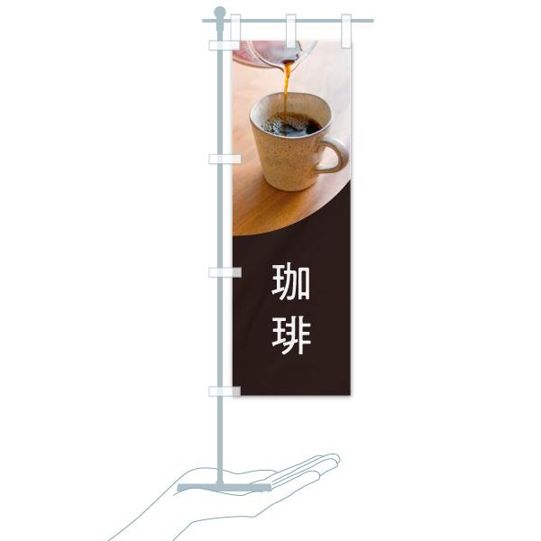 のぼり旗 珈琲のデザインAのミニのぼりイメージ