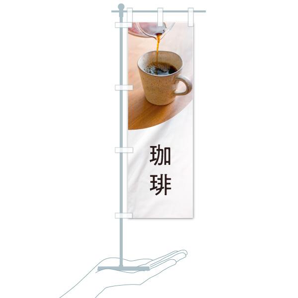 のぼり旗 珈琲のデザインBのミニのぼりイメージ