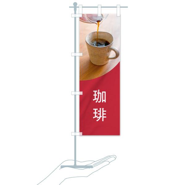 のぼり旗 珈琲のデザインCのミニのぼりイメージ