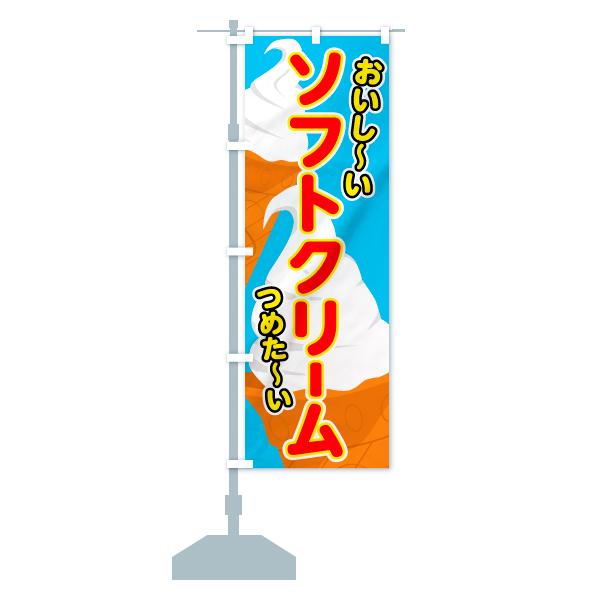 のぼり旗 ソフトクリーム おいしーい つめたーいのデザインAの設置イメージ