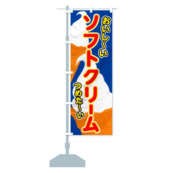 のぼり旗 ソフトクリーム おいしーい つめたーいのデザインBの設置イメージ