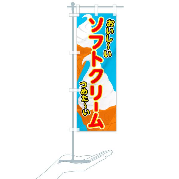 のぼり旗 ソフトクリーム おいしーい つめたーいのデザインAのミニのぼりイメージ
