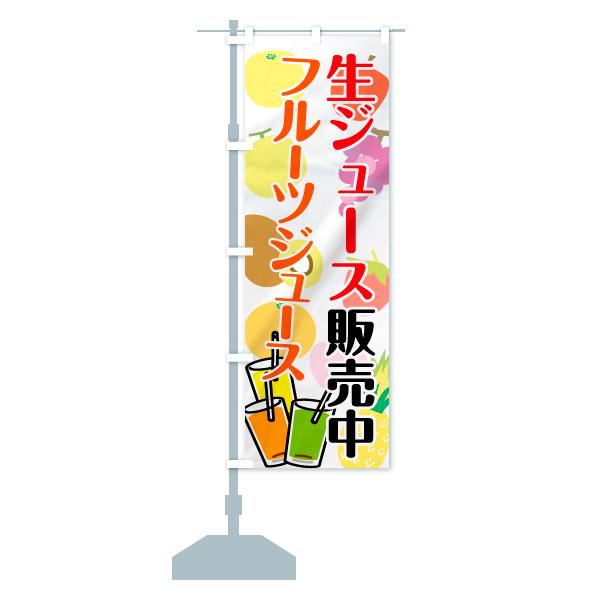 のぼり旗 生ジュース 販売中 フルーツジュースのデザインAの設置イメージ