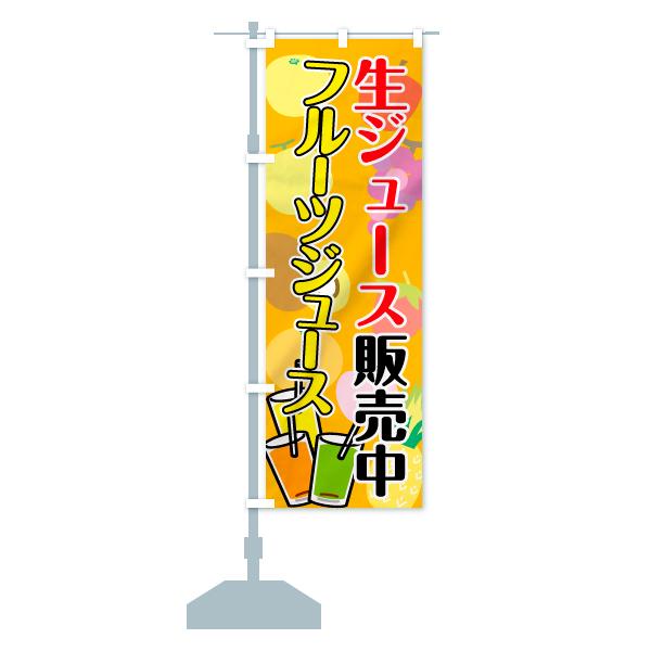 のぼり旗 生ジュース 販売中 フルーツジュースのデザインBの設置イメージ