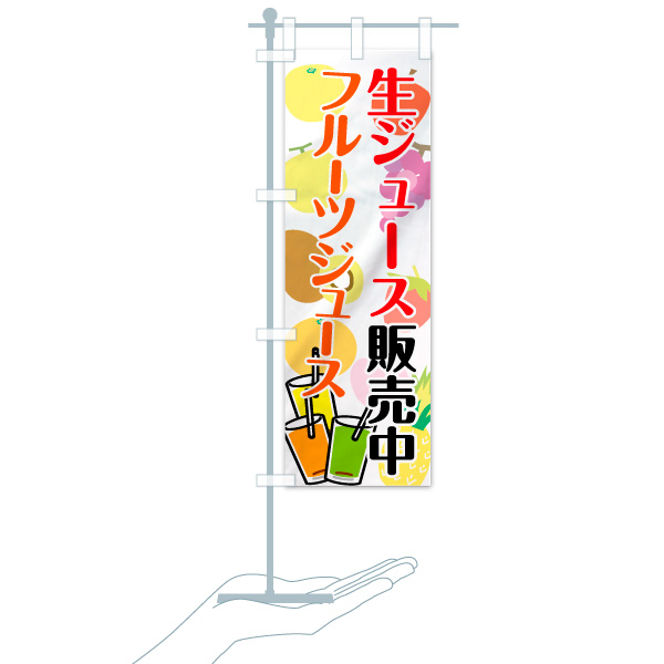 のぼり旗 生ジュース 販売中 フルーツジュースのデザインAのミニのぼりイメージ