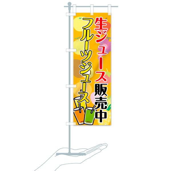 のぼり旗 生ジュース 販売中 フルーツジュースのデザインBのミニのぼりイメージ