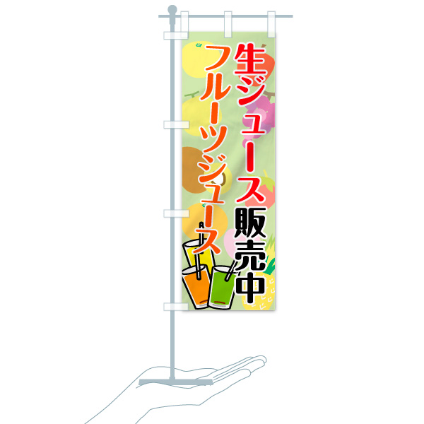 のぼり旗 生ジュース 販売中 フルーツジュースのデザインCのミニのぼりイメージ