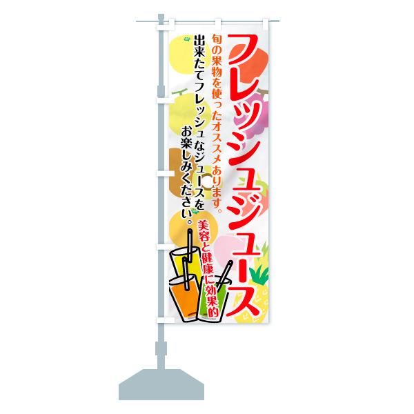 のぼり旗 フレッシュジュース 美容と健康に効果的のデザインAの設置イメージ