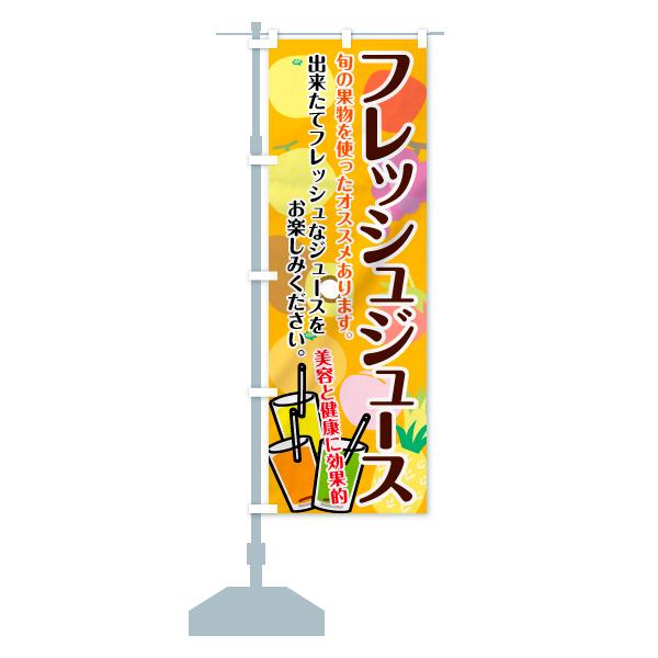のぼり旗 フレッシュジュース 美容と健康に効果的のデザインBの設置イメージ
