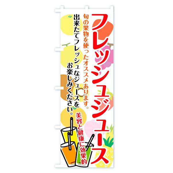 のぼり旗 フレッシュジュース 美容と健康に効果的のデザインAの全体イメージ