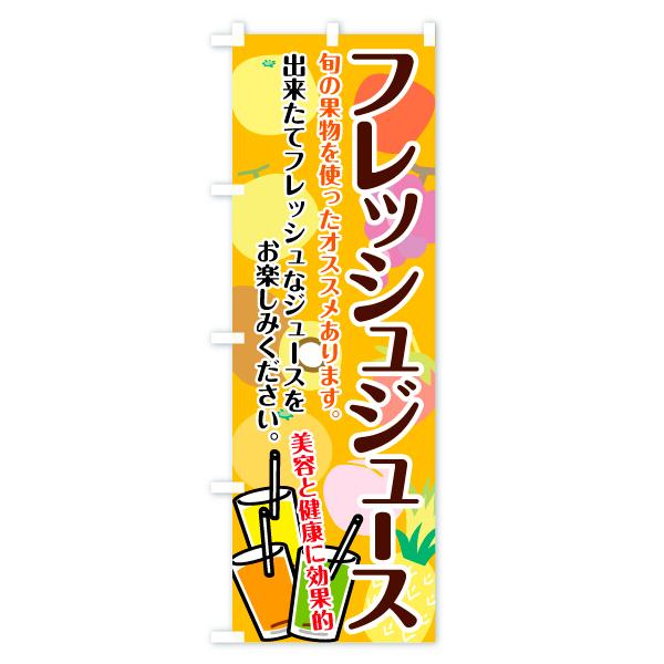 のぼり旗 フレッシュジュース 美容と健康に効果的のデザインBの全体イメージ