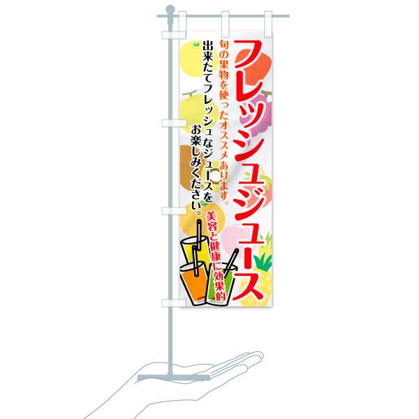 のぼり旗 フレッシュジュース 美容と健康に効果的のデザインAのミニのぼりイメージ
