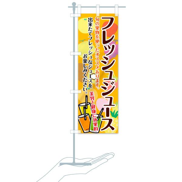 のぼり旗 フレッシュジュース 美容と健康に効果的のデザインBのミニのぼりイメージ