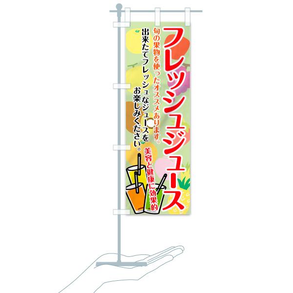 のぼり旗 フレッシュジュース 美容と健康に効果的のデザインCのミニのぼりイメージ