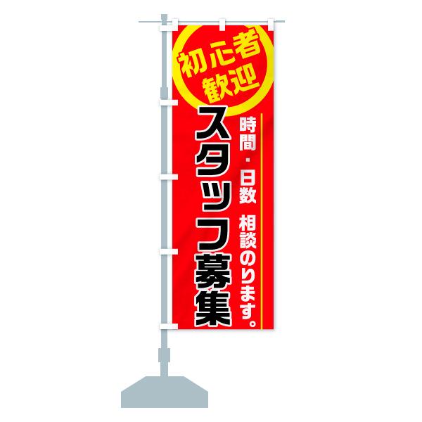 のぼり旗 スタッフ募集 初心者歓迎 時間 日数のデザインAの設置イメージ