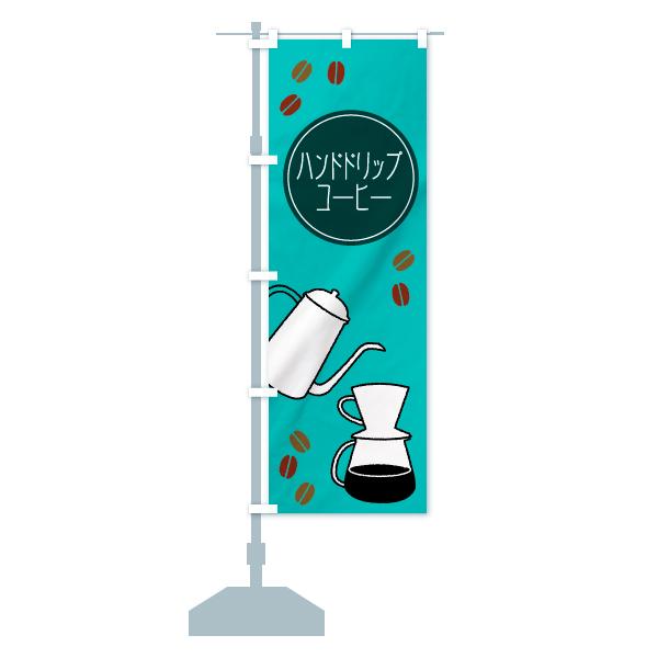 のぼり旗 ハンドドリップコーヒーのデザインAの設置イメージ