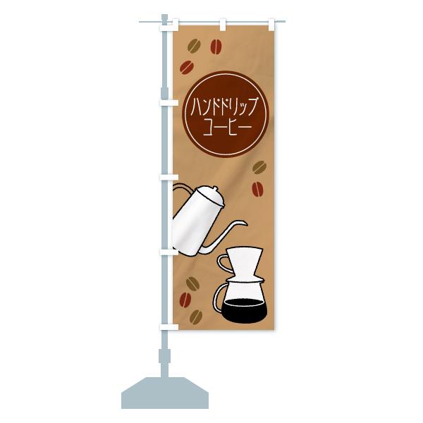 のぼり旗 ハンドドリップコーヒーのデザインCの設置イメージ